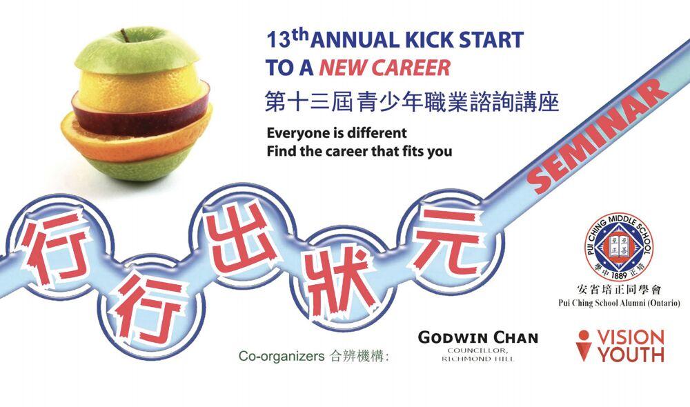 13th Kick Start to a New Career Seminar