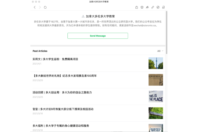 The University of Toronto's Official WeChat Account