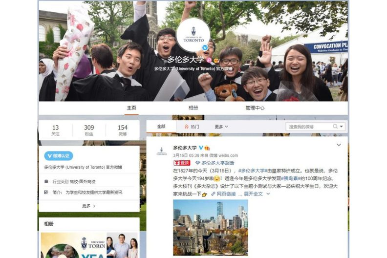 The University of Toronto's Official Weibo Account